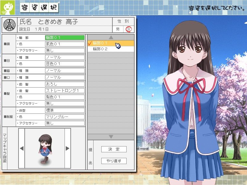 Tokimeki Memorial Online 2006 By Konami Windows Game