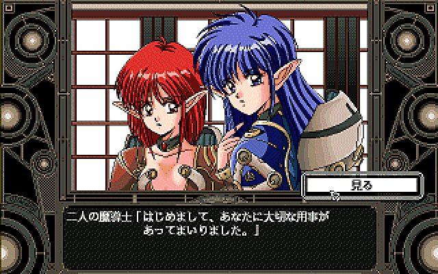 Mahjong Fantasia 2 (1993) by Active NEC PC9801 game