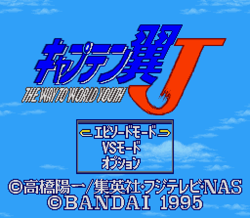 Captain Tsubasa J: The Way To World Youth (1995) SNES Game