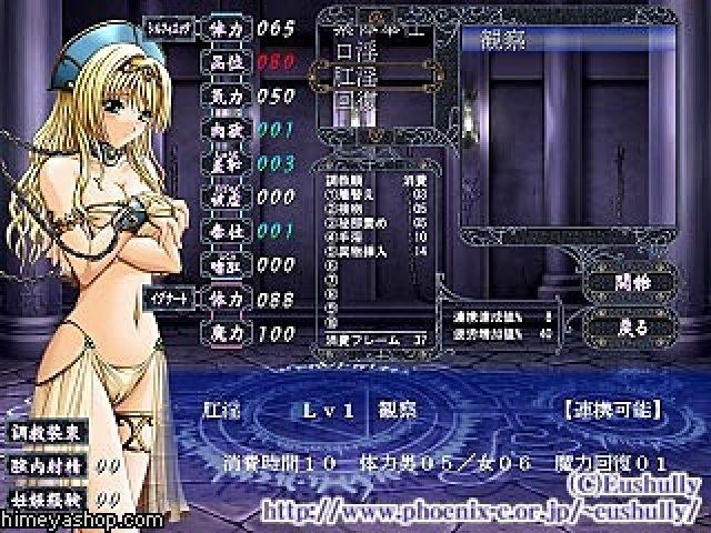 Meishoku no Reiki: Yuruyaka ni Shisuru Aosango no Mori  in-game screen image #7