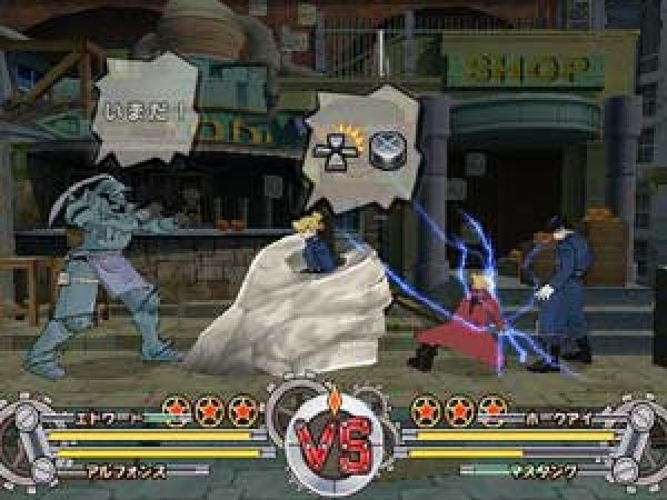 Fullmetal Alchemist: Dream Carnival (PS2) 2004