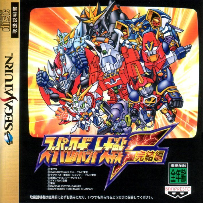 Super Robot Taisen F Kanketsuhen in-game screen.