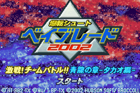 Bakuten Shoot Beyblade 2002 Gba English