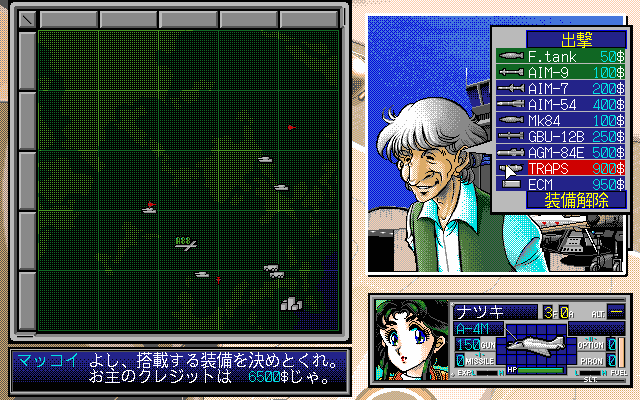 Pc98 Roms Game
