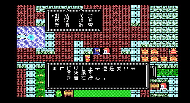 Dragon Fighter 2