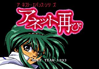 Annet Futatabi  title screen image #5
