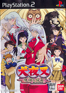 InuYasha: The Secret of the Cursed Mask  package image #1