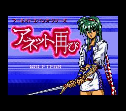 Annet Futatabi  title screen image #1