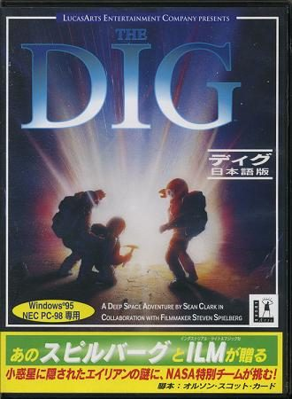 The Dig package image #1