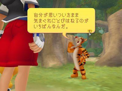 Kingdom Hearts II Final Mix+ in-game screen image #1