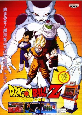 Dragon Ball Z  package image #1