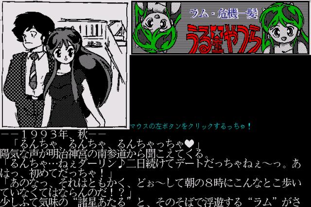 Urusei Yatsura - Lum Kikiippatsu in-game screen image #1