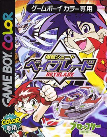 Bakuten Shoot Beyblade package image #1