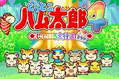Hamtaro: Rainbow Rescue  title screen image #1