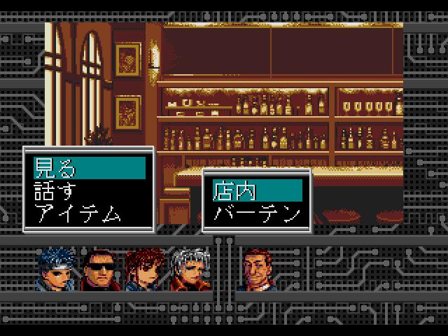 Shadowrun in-game screen image #2