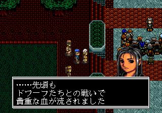 Shadowrun in-game screen image #1