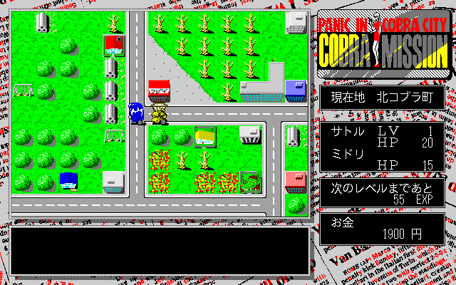 Cobra mission 1991 by inos nec pc9801 game for Cobra mission