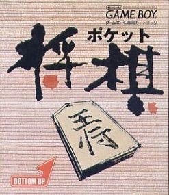 Pocket Shōgi  package image #1