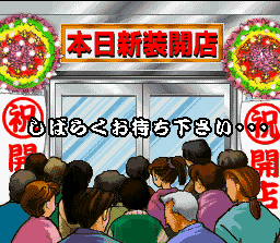 BS Parlor! Parlor! in-game screen image #1