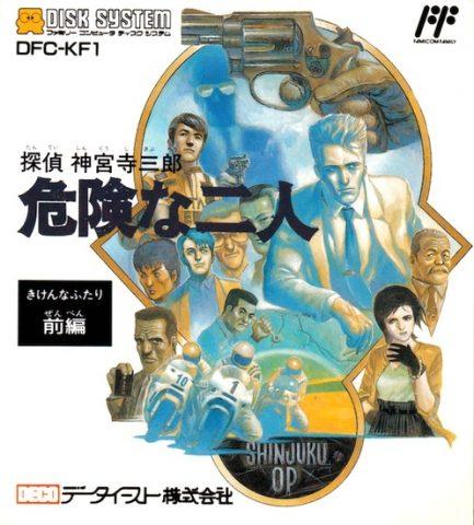 Tantei Jinguuji Saburo: Kiken na Futari - Zenpen  package image #1