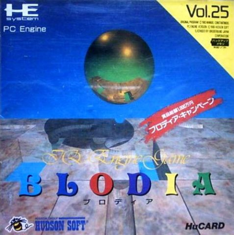 Blodia  package image #1