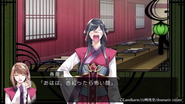 Akai Suna Ochiru Tsuki  in-game screen image #2