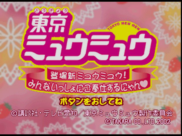 Tokyo Mew Mew  title screen image #1