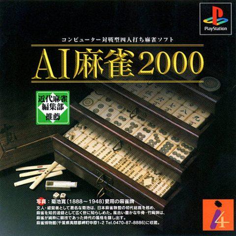 AI Shogi 2000 package image #1
